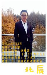 上海故事广播 北辰照片