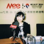 重庆经济广播 丹丹妹照片