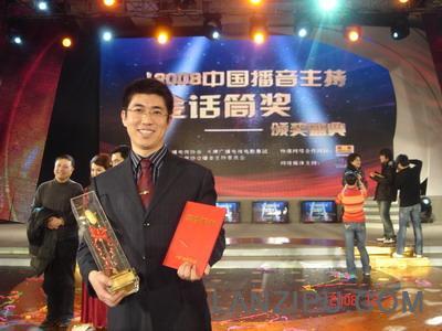 北京新闻广播 红力照片